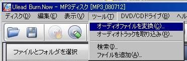J-WAVE変換004.JPG