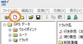 04新規作成_1.png