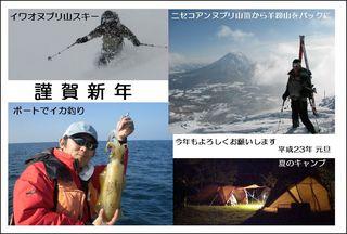 2011年賀状.JPG