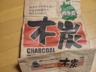 岩手産木炭PO20090625_0003.JPG