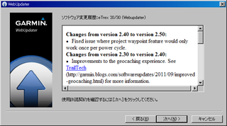 GarminUpdater02what'new.png