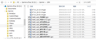 eTrexデータ消去02_1.png